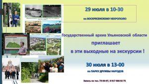 Экскурсия по пару Дружбы народов @ Парк Дружбы народов