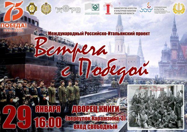 Открытие международной российско-итальянской выставки художественного творчества среди детей и юношества от 7 до 17 лет «Встреча с Победой» @ Дворец книги