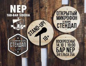 """""""Открытый микрофон"""" вечер в стендап - клубе @ NEP - Tab Bar Sidreria (Энгельса 25а.)"""