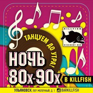 """Вечеринка """"Диско 80х-90х"""" @ KILLFISH (пер. Молочный,1)"""