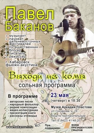 Выступление Павла Баканова с сольной программой @ Музей А.А. Пластова (Ул. Гончарова, 16)
