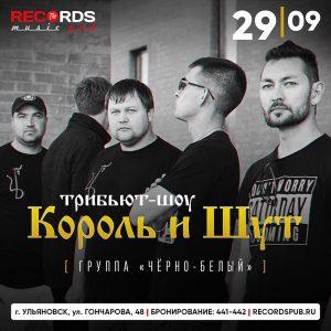 Трибьют «Короля и Шута» от группы Черно-Белый @ «Records Music Pub» (ул. Гончарова, 48)