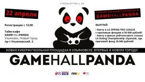 Турнир по киберфутболу @ Game Hall Panda (Пр-т Ульяновский, д.2)
