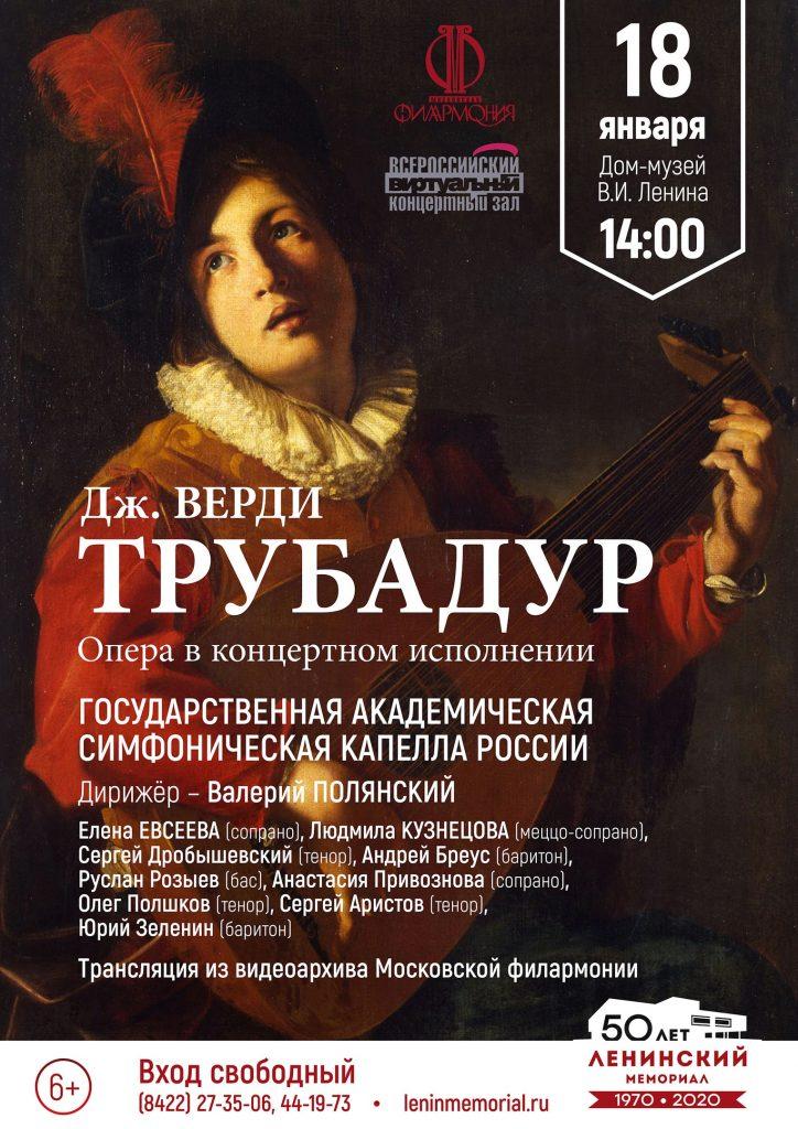 Трансляция  Джозеппе Верди - оперы