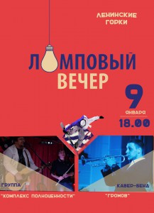 """Концерт cover-дуэта """" Громов"""" и группы Комплекс Полноценности @ Снэк-бар ГК """"Ленинские горки"""""""