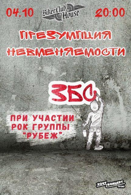Презумпция невменяемости в Ульяновске с концертной программой ЗБС @ Biker Club House