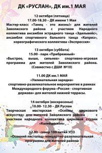 Афиша мероприятий на выходные в заволжском районе
