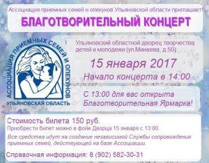 Благотворительный концерт Ассоциации приемных семей Ульяновской области @ Областной дворец творчества детей и молодежи (ул. Минаева, д.50)