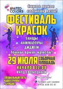 Фестиваль красок @ Соборная площадь