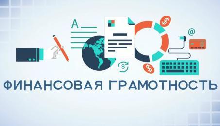 Открытие V Всероссийской недели финансовой грамотности для детей и молодёжи. @ Ленинский мемориал ( пл. 100-летия со дня рождения В. И. Ленина, 1)