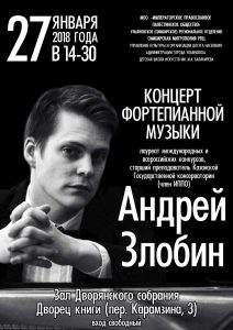 Концерт фортепианной музыки @ Зал Дворянского собрания (пер. Карамзина д.3)