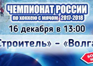 Чемпионат России по хоккею с мячом 2017-2018. «Строитель» — «Волга»