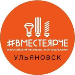 Фестиваль энергосбережения #ВместеЯрче @ Переулок Карамзина, рядом с Ульяновским областным краеведческим музеем имени И.А. Гончарова