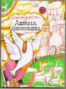 Открытие выставки «Сказки деда Абрама» @ Музей «Симбирские типографии» (ул. Ленина, д.73)
