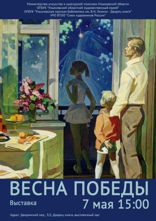 Выставка, посвященная Великой Отечественной войне @ Дворец книги (пер. Карамзина, 3/2),выставочный зал