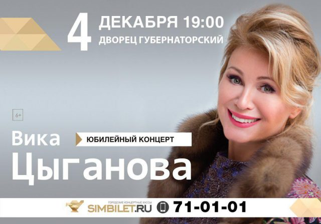 Концерт Вики Цыгановой @ ДК Губернаторский