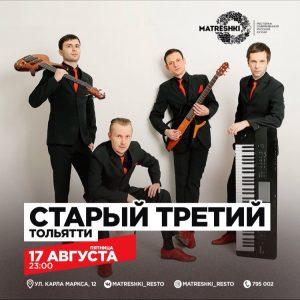 Концерт группы «Старый третий» @ Ресторан МАТРЕШКИ ( Карла Маркса 12 )
