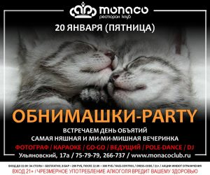 "Вечеринка ""Обнимашки-party"" @ Ресторан-клуб ""MONACO"" (Ульяновский 17А)"