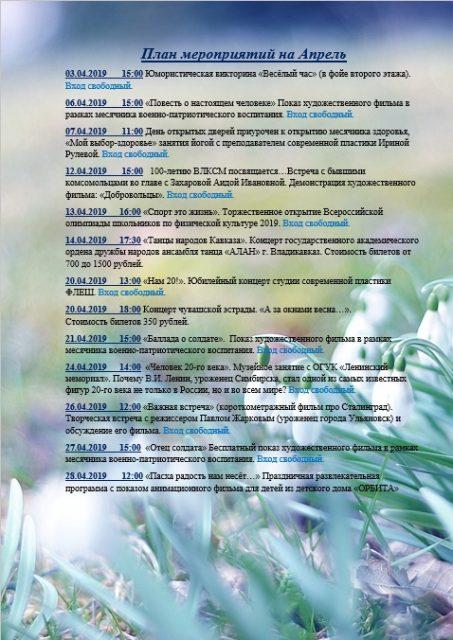 """План мероприятий ККК """"Современник"""" на апрель @ КК """"Современник"""" (улица Луначарского, 2А)"""