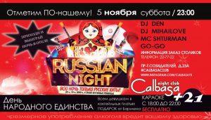 """Вечеринка """"День народного единства"""" @ Calbasa club (пр-т Созидателей, 23а)"""