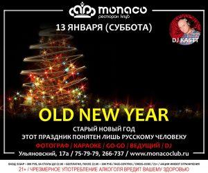"""Вечеринка """"Old New Year"""" @ Ресторан-клуб """"MONACO"""" (Пр-т. Ульяновский, д. 17А)"""