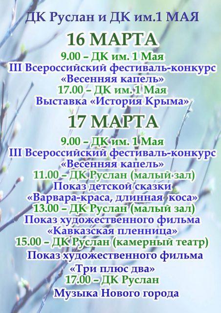 Афиша мероприятий в ДК имени 1 мая @ Дворец культуры им. 1 Мая ул. Ленинградская, 4/9