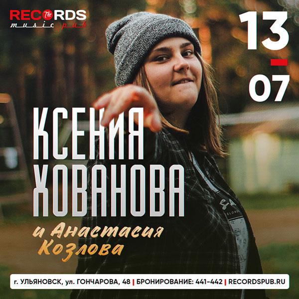 Концерт Ксении Ховановой и Анастасии Козловой в Records Music Pub @ Records Music Pub