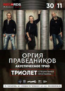 Концерт группы Оргия Праведников @ «Records Music Pub» (ул. Гончарова, 48)
