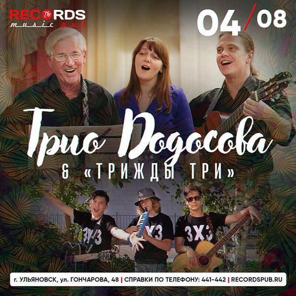 """Трио Додосова и """"Трижды три"""" в Records Music Pub @ Records Music Pub"""