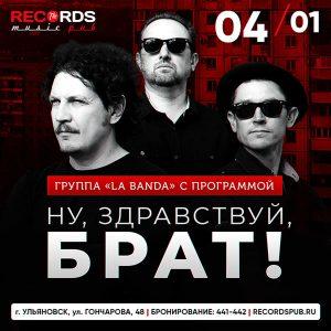 Концерт группы LaBanda @ «Records Music Pub» (ул. Гончарова, 48)