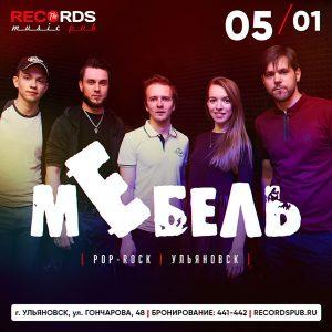 Концерт группы Мебель @ «Records Music Pub» (ул. Гончарова, 48)