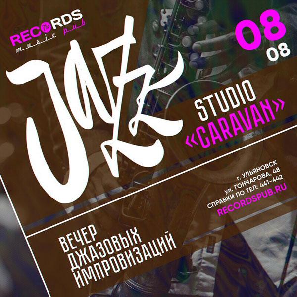 Вечер джазовой импровизации с музыкантами студии «Караван» @ Records Music Pub