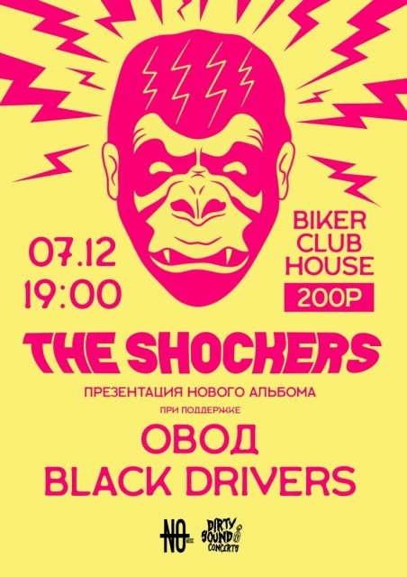 Концерт панк-рок группы THE SHOCKERS (г. Тольятти) в Biker Club House @ Biker Club House (улица Федерации, 18)