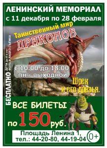Выставка Драконы @ Ленинский мемориал ( пл. 100-летия со дня рождения В. И. Ленина, 1)