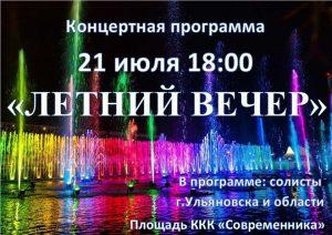 """Концертная программа """"Летний вечер"""" @ На площади киноконцертного комплекса """"Современник"""""""