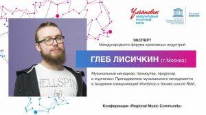 Доклад «Группа как стартап» лектора конференции RMC Глеба Лисичкина @ «Records Music Pub» (ул. Гончарова, 48)