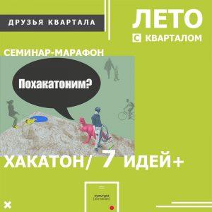 ХАКАТОН @ Музей изобразительного искусства XX-XXI вв. (ул. Льва Толстого, д. 51)