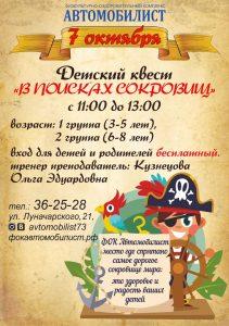 """Квест для детей """"В поисках сокровищ"""" @ ФОК АВТОМОБИЛИСТ (ул. Луначарского, 21)"""