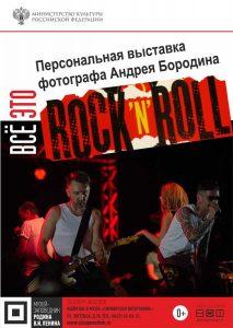 Выставка «Это всё Rock-n-Roll» @ Музей «Симбирская фотография» (ул. Энгельса, д.1Б)