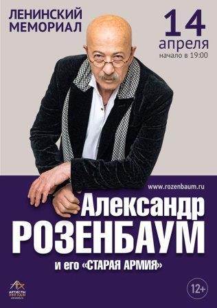 Концерт Александра Розенбаума @ Ленинский мемориал ( пл. 100-летия со дня рождения В. И. Ленина, 1)