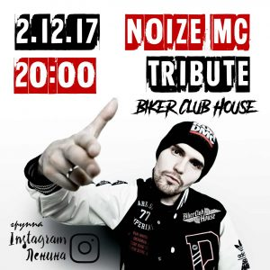 Выступление Tribute Noize MC @ BIKER CLUB HOUSE (ул. Федерации, д. 18)