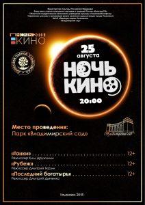 Ночь кино во Владимирском саду @ Владимирский сад ( Плеханова 10 )