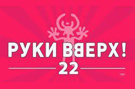 """Концерт группы """"Руки вверх"""" @ «Волга-Спорт-Арена»"""