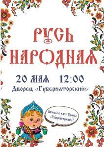 Концерт в рамках проекта «Русь народная» @ Дворец «Губернаторский»