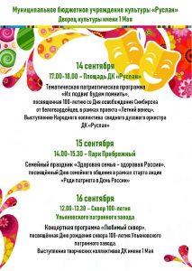 Концертная программа в Сквере 100-летия Ульяновского патронного завода @ ДК имени 1 мая(ул. Ленинградская, 4)