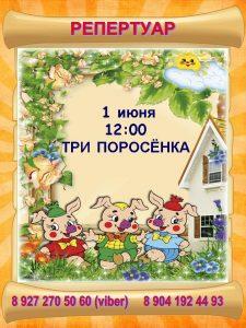 """Спектакль """"Три поросенка"""" @ Театр """"Лапочка"""" (ул. Отрадная, д. 79)"""