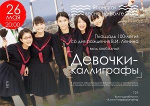 Кинопоказ современного японского кино «Девочки-каллиграфы» @ Площадь 100-летия со дня рождения В.И. Ленина