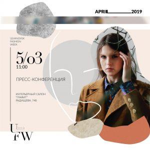 Пресс- конференция о проведении второй Недели моды в Ульяновске — Ulyanovsk Fashion Week 2019 @ в салоне интерьеров «Графит», ул. Радищева, 74б