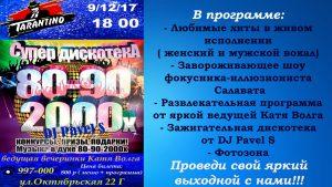 "Вечеринка ""Супердискотека 80-90-2000х"" @ Ресторан ""TARANTINO"" (ул. Октябрьская, д. 22 г,)"