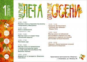 Закрытие лета / Открытие осени в Квартале @ креативное пространство Квартал(ул.Ленина, 78)